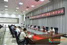 河南工学院召开以案促改专题学习讨论暨警示教育会