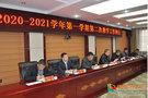 陇东学院召开2020—2021学年第一学期第二次教学工作例会