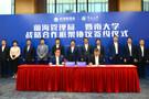 暨南大学与深圳前海签订战略合作框架协议 四大平台助力港澳台侨青年成长发展