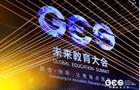 回看GES 2018大会,纵观未来兴发娱乐走向
