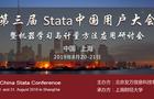 第三届Stataag亚游集团用户大会暨机器学习与计量方法应用研讨会