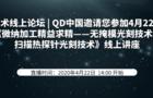 技术线上论坛 | QD中国邀请您参加4月22日《微纳加工精益求精—无掩模光刻技术和扫描热探针光刻技术》线上讲座