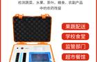 方科农药残留检测仪器整顿农药市场