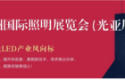 皓天实验设备将亮相广州国际照明展览会(光亚展)