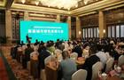 蜂鸟移动录直播-助力首届城市绿色发展大会