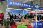 永浪盛装亮相北京教育装备展
