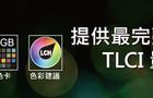 光谱精灵-灯光师 (Tablet)最全面且专业的 TLCI 检测 APP