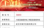 武漢梅宇:讓我們一起齊聚2018高博會