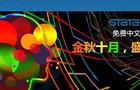 免费 Stata(中文)在线网络研讨会