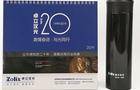 卓立汉光20周年庆丨点击祝福,为您开启更有仪式感的2019