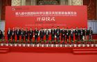 第九届中国国际科学仪器及实验室装备展在京开幕