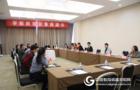 BEEE2017:学前教育装备座谈会在京召开