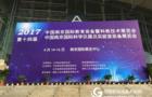 第十四届南京国际科学仪器及实验室装备展览会圆满落幕