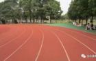 实用贴:五类学校运动场地验收技术要求