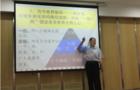 北京吉利学院邀请亓成章教授来校做专题讲座