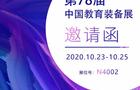 聚焦教学改革,引领未来趋势,碧海扬帆与您相约第78届中国教育装备