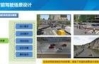 1月17日在线研讨会 | 智能驾驶测试场景设计