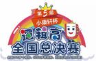 """第5届""""小康轩杯""""逻辑高全国总决赛在南京成功举办"""
