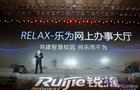 """銳捷RIIL推出新品""""樂為網上辦事大廳"""": 智慧運維何樂而不為"""