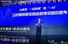"""三好网何强:好老师是""""AI+教育""""的核心"""