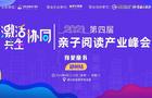 """激活·协同·共生""""第四届亲子阅读产业峰会首站在郑州举行"""