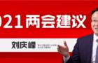 人大代表刘庆峰两会建议:加快推进教育评价方式改革,提高教育质量