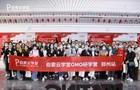 深入大山、晨钟校区,伯索云学堂OMO研学营(郑州站)火爆开场
