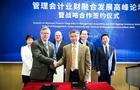 IMA與復旦大學管理學院簽署戰略合作