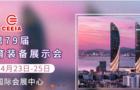英腾教育邀您参加第79届中国教育装备展示会