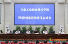 甘肃工业职业技术学院智慧校园建设项目启动