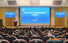 水利科学与海洋工程学科发展战略研究工作交流会在河海大学召开