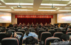 贵州医科大学召开2019年科技工作总结暨表彰大会