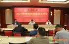 云南民族大学召开2020年安全稳定工作会 安排部署近期工作