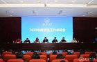 贵州医科大学召开2019年度学生工作总结会