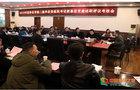 怀化学院召开2019年度二级单位党组织书记抓基层党建述职评议考核会