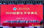 六盘水师范学院2020级新生开学典礼圆满结束