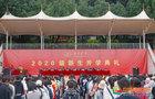 西昌学院举行2020级新生开学典礼