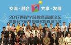 康軒2019兩岸教育高峰論壇5.18日在南京舉辦