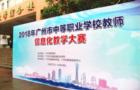 广州举办中等职业学校教师信息化教学大赛