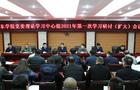 陇东学院党委理论学习中心组召开2021年第一次学习(扩大)会议