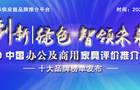 2020中国智能办公家具十大品牌