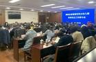 江西省教育厅召开推进全省普惠性民办园扶持试点工作研讨会