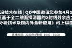 QD中国邀请您参加4月9日《基于全二维面探测器的X射线残余应力分析技术及国内外最新应用》线上讲座
