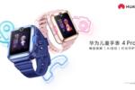 华为P50发布会举办,华为儿童手表4 Pro及华为手环6 Pro同台亮相