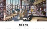 智慧圖書館-智慧教室-創客空間-錄播室