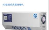 广州飞歌品牌  灭菌器  FG-B10g  [学校教室消毒杀菌除味 ]