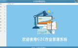 GZC作業管理系統