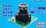 PTC2M0 200W像素 串口摄像头模组 监控摄像头模组 数字摄像头模组 高速