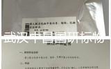 QC-FD-007  冻干粉 金黄色葡萄球菌(阳性)