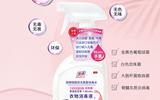 百适高精度次氯酸消毒液衣物服装卫生消毒500ml消毒喷雾